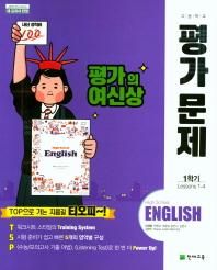 고등 영어 평가문제 1학기(이재영)