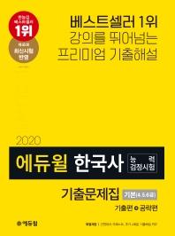 에듀윌 한국사능력검정시험 기출문제집 기본(4, 5, 6급)(2020)