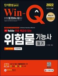 무료 특강이 있는 2022 Win-Q 위험물기능사 필기 단기완성