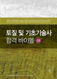 토질 및 기초기술사 합격 바이블. 2