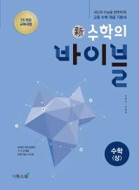 신 수학의 바이블 고등 수학(상)(2021)