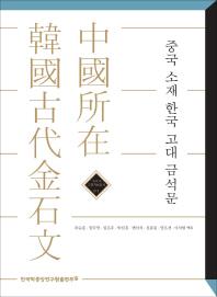 중국 소재 한국 고대 금석문