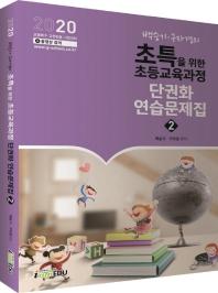 백승기 구자경의 초특을 위한 초등교육과정 단권화 연습문제집. 2(2020)