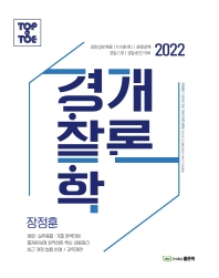 Top to Toe 경찰학개론(2022)
