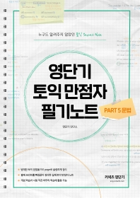 영단기 토익 만점자 필기노트: PART5 문법