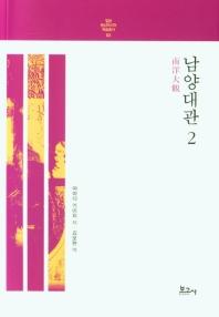 남양대관. 2