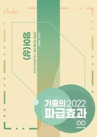 기출의 파급효과 고등 영어(상)(2022)