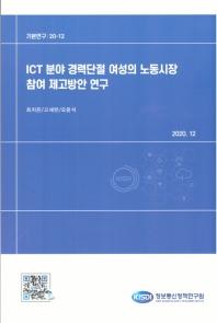 ICT 분야 경력단절 여성의 노동시장 참여 제고방안 연구