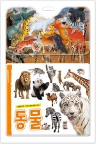 동물 백과사전
