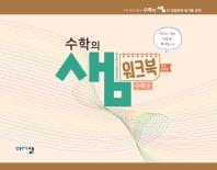 고등 수학2 수학의샘 워크북(연습문제편)(2020)