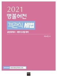 명불허전 객관식 세법(2021)