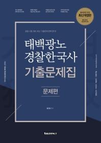 경찰한국사 기출문제집(문제편 해설펀)세트(2019)