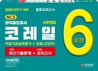 NCS 한국철도공사 코레일 직업기초능력평가+경영학 봉투모의고사 6회분(상반기 대비)(2020)