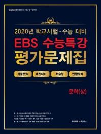 EBS 수능특강 고등 문학(상) 평가문제집(2020)(2021 수능대비)