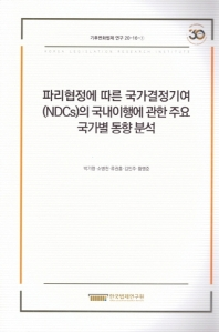 파리협정에 따른 국가결정기여(NDCs)의 국내이행에 관한 주요 국가별 동향 분석
