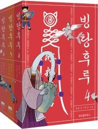 빙탕후루 세트(4-6권)