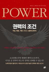 권력의 조건