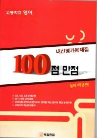 100점 만점 고등 영어 내신평가문제집(동아 이병민)(2018)