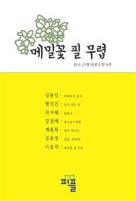 한국 근대문학 단편소설 9선
