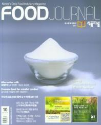 식품저널(2021년 10월호)