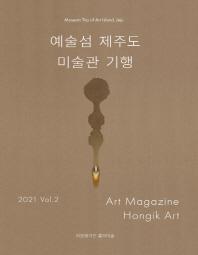 예술섬 제주도 미술관 기행 아트매거진 홍익미술(Art Magazine Hongik Art)(2021)(Vol. 2)