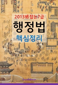 2013 감잡는 7급 행정법 핵심정리