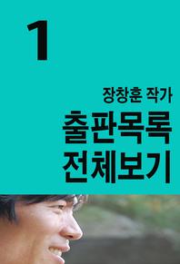 장창훈 작가 출판목록 전체보기. 1