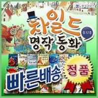 차일드명작동화/키움북스/전30권/첫세계명작동화/유아세계명작그림책[무료배송]