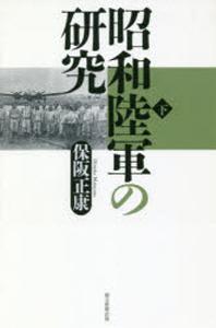 昭和陸軍の硏究 下
