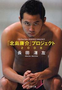 「北島康介」プロジェクト2008