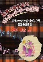 世界の歌を遊ぶリトミック.ゲ―ム67選 ボディ―.パ―カッションから音樂表現まで