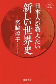 日本人が敎えたい新しい世界史