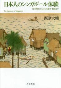 日本人のシンガポ-ル體驗 幕末明治から日本占領下.戰後まで