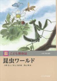 昆蟲ワ-ルド
