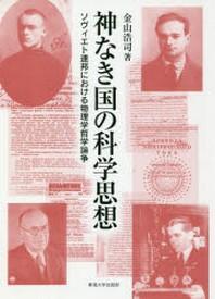 神なき國の科學思想 ソヴィエト連邦における物理學哲學論爭