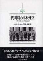 戰間期の日本外交 パリ講和會議から大東亞會議まで