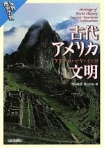 古代アメリカ文明 アステカ.マヤ.インカ