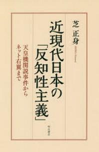 近現代日本の「反知性主義」 天皇機關說事件からネット右翼まで