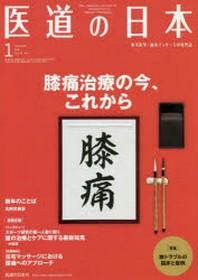 醫道の日本 東洋醫學.鍼灸マッサ-ジの專門誌 VOL.78NO.1(2019年1月)