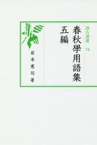 春秋學用語集 5編