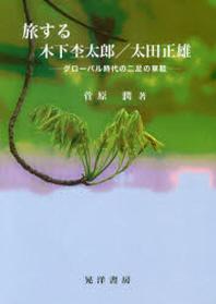 旅する木下もく太郞/太田正雄 グロ-バル時代の二足の草鞋