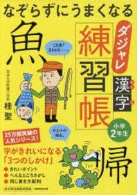 なぞらずにうまくなるダジャレ漢字練習帳 小學2年生