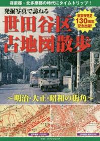 發掘寫眞で訪ねる世田谷區古地圖散步 明治.大正.昭和の街角