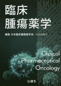 臨床腫瘍藥學