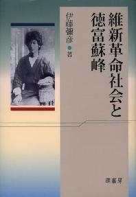 維新革命社會と德富蘇峰