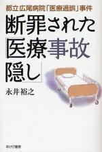 斷罪された「醫療事故隱し」 都立廣尾病院「醫療過誤」事件 妻悅子の無念を想いて本書をつづる