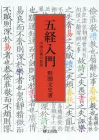 五經入門 中國古典の世界