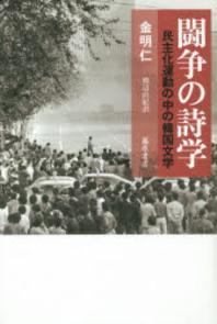 鬪爭の詩學 民主化運動の中の韓國文學