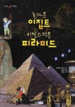 놀라운 이집트 비밀스러운 피라미드