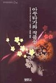 아쿠타가와 작품선